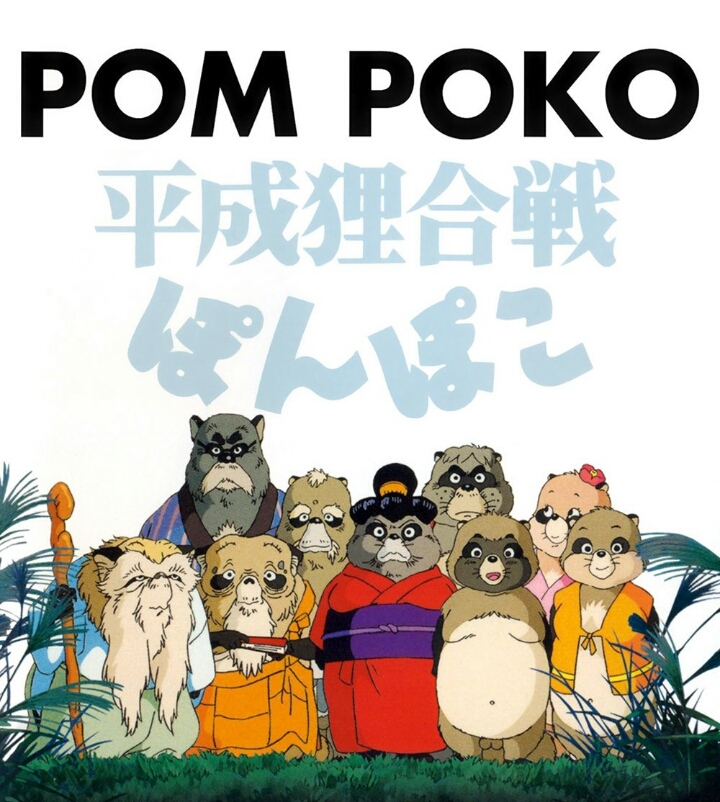 Hari Minggu Begini, Enaknya Nonton Film Animasi Studio Ghibli BEKASIMEDIA.COM | MEDIA BEKASI SEJAK 2014